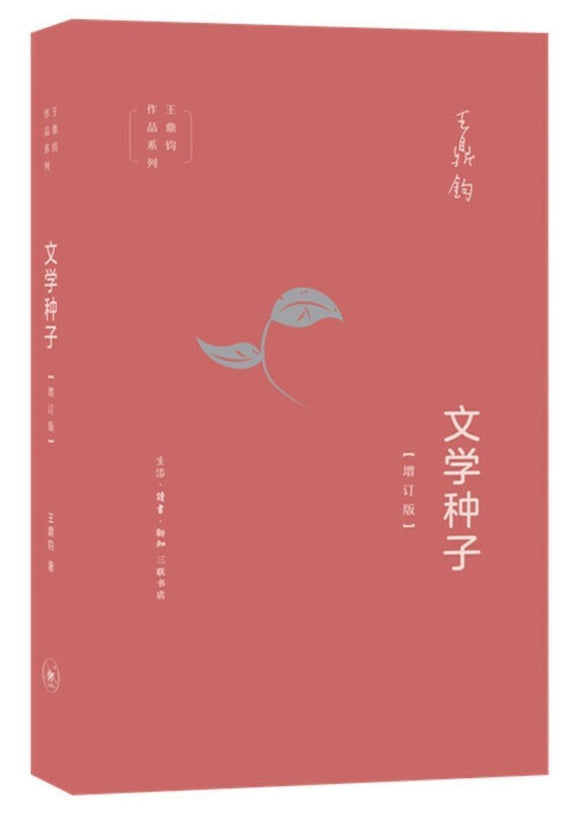 9787108065520 文学种子(增订版) | Singapore Chinese Books