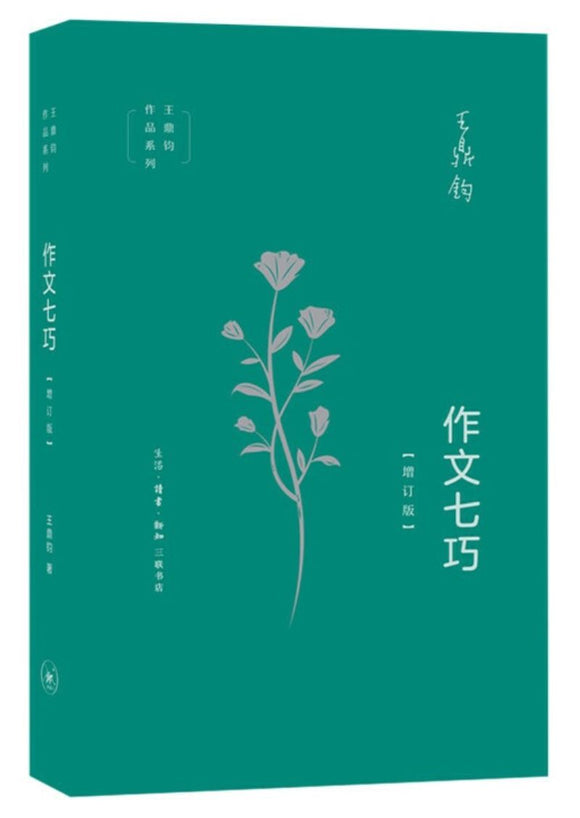 9787108065537 作文七巧(增订版) | Singapore Chinese Books