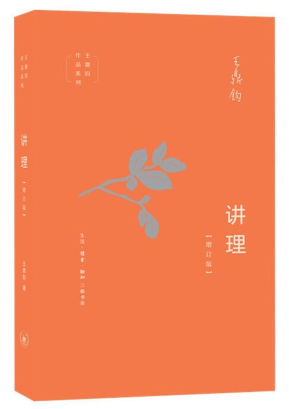 9787108065544 讲理(增订版) | Singapore Chinese Books