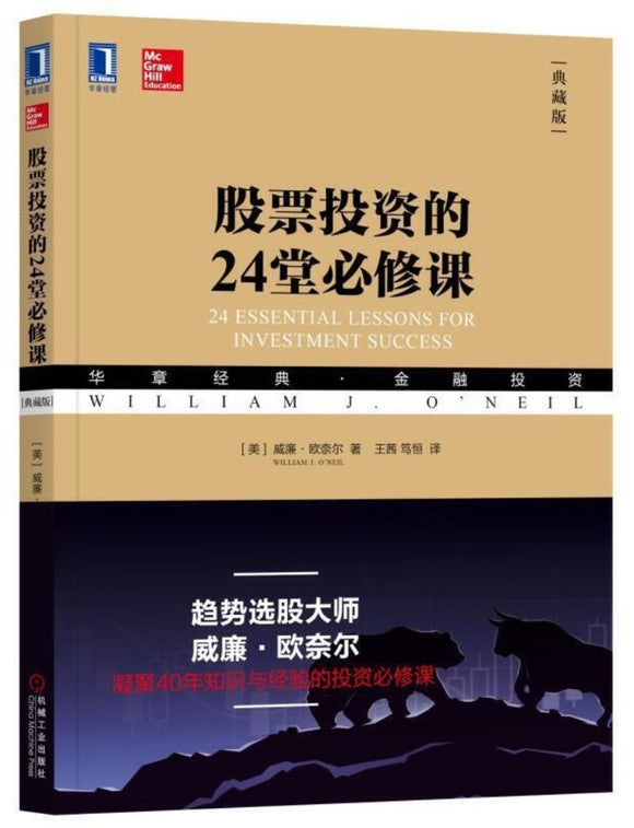 9787111602323 股票投资的24堂必修课(典藏版)24 Essential Lessons for Investment Success | Singapore Chinese Books