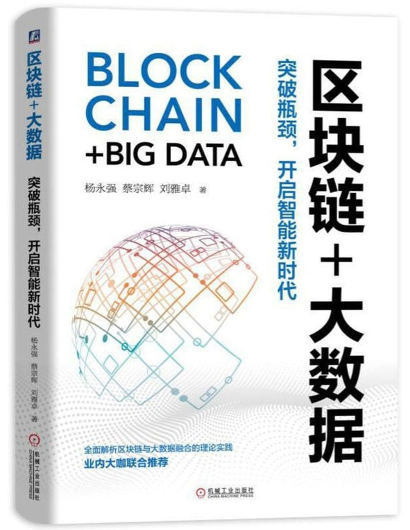 区块链+大数据 Block Chain+ Big Data