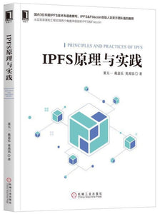 9787111628804 IPFS原理与实践 Principles and Practices of IPFS | Singapore Chinese Books