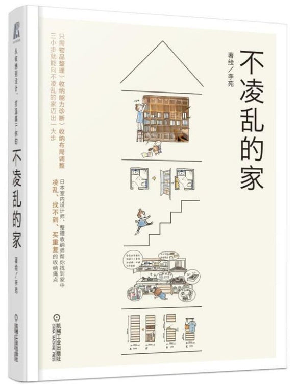9787111632825 不凌乱的家 | Singapore Chinese Books
