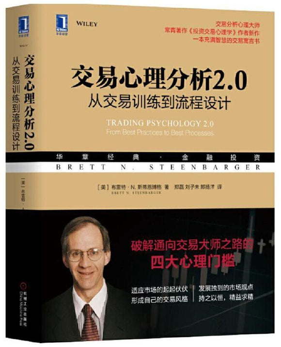 9787111633884 交易心理分析2.0:从交易训练到流程设计 Trading Psychology 2.0: From Best Practices to Best Processes | Singapore Chinese Books