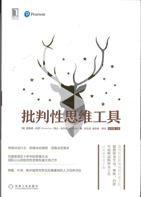 批判性思维工具  9787111638209 | Singapore Chinese Books | Maha Yu Yi Pte Ltd