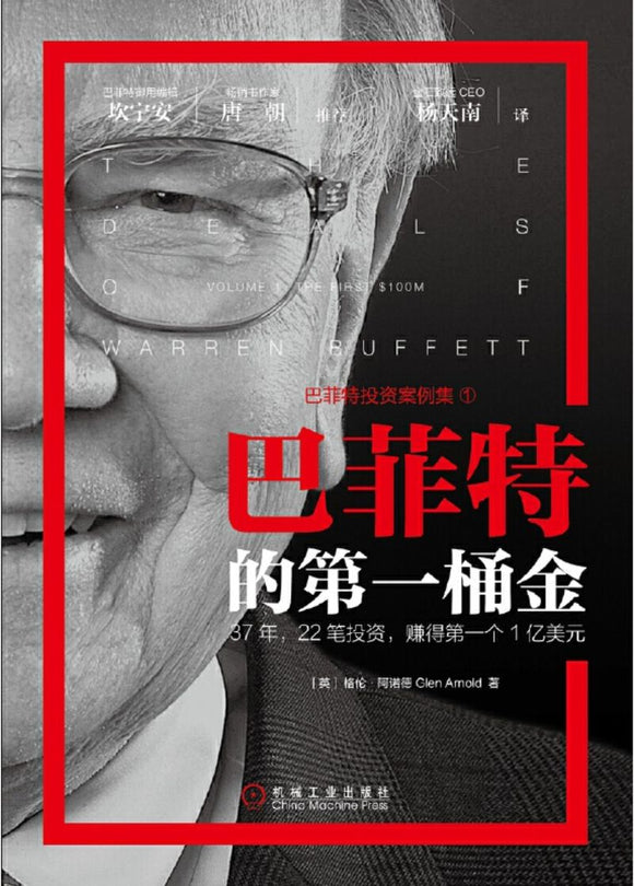 9787111640431 巴菲特的第一桶金 The Deals of Warren Buffett: The First $100m | Singapore Chinese Books
