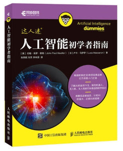 9787115513786 人工智能初学者指南 Artificial Intelligence | Singapore Chinese Books