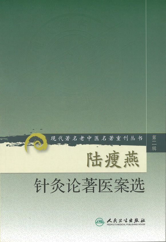 陆瘦燕针灸论著医案选  9787117072052 | Singapore Chinese Books | Maha Yu Yi Pte Ltd