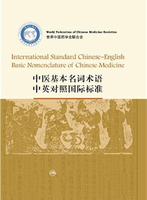 9787117093569 中医基本名词术语 (中英对照国际标准) International Standard Chinese-English Basic Nomenclature of Chinese Medicine | Singapore Chinese Books