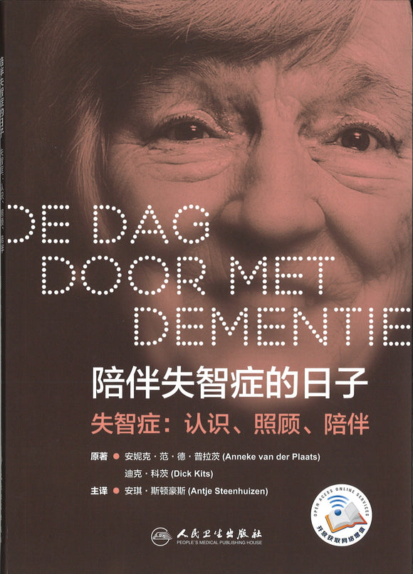 陪伴失智症的日子 De Dag Door Met Dementie 9787117287142 | Singapore Chinese Books | Maha Yu Yi Pte Ltd