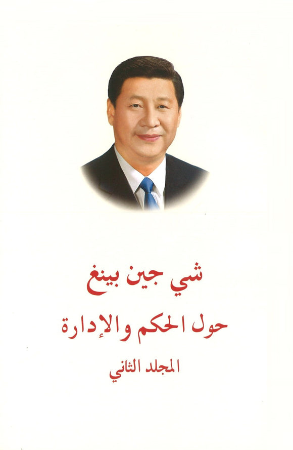 习近平谈治国理政 第2卷(阿拉伯文平装) XI JINPING THE GOVERNANCE OF CHINA VOL.2 9787119111773 | Singapore Chinese Books | Maha Yu Yi Pte Ltd