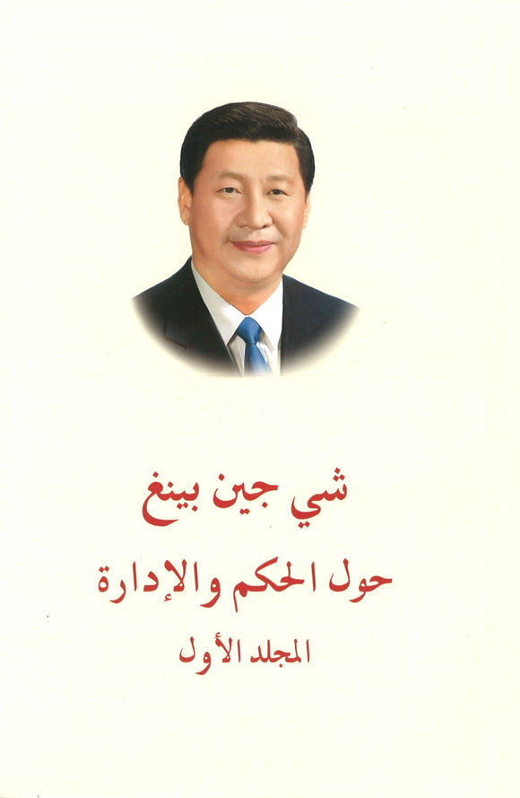 习近平谈治国理政 第1卷(阿拉伯文平装) XI JINPING THE GOVERNANCE OF CHINA VOL.1 9787119115627 | Singapore Chinese Books | Maha Yu Yi Pte Ltd