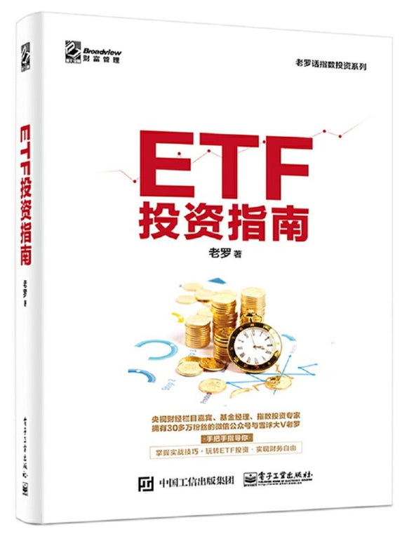 9787121375767 ETF投资指南 | Singapore Chinese Books