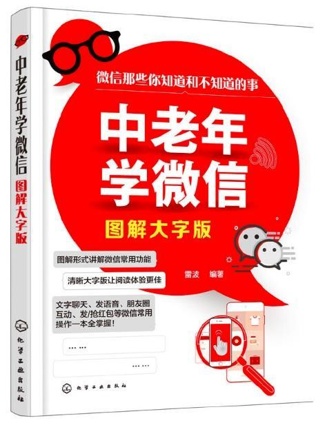 9787122319661 中老年学微信 (图解大字版) | Singapore Chinese Books