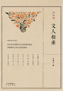 9787200150537 文人相重 | Singapore Chinese Books