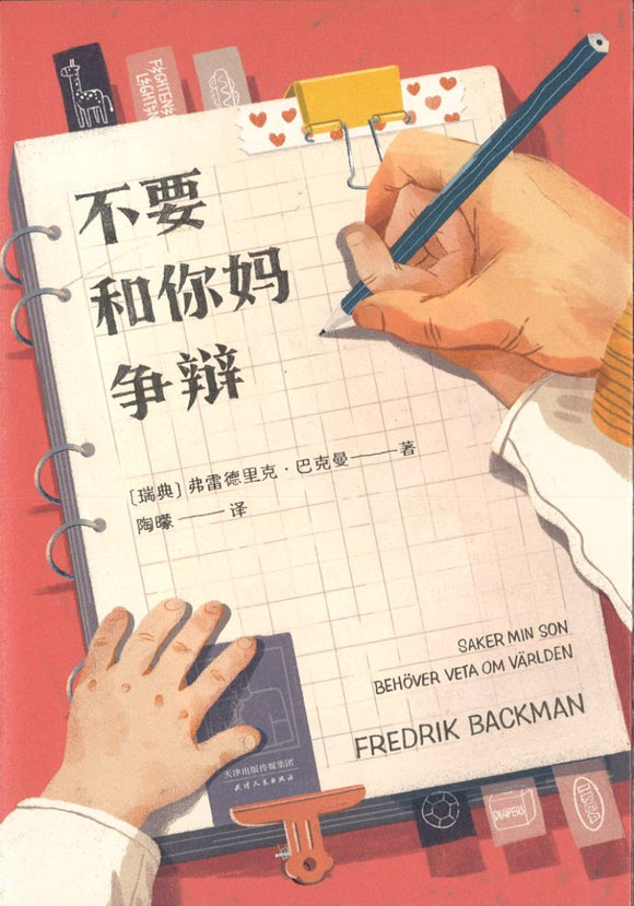 不要和你妈争辩  9787201158716 | Singapore Chinese Books | Maha Yu Yi Pte Ltd