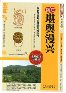 9787204104970 堪舆漫兴 | Singapore Chinese Books