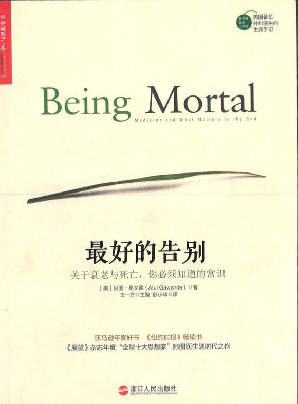 9787213067792 最好的告别:关于衰老与死亡,你必须知道的常识 Being Mortal: Medicine and What Matters in the end | Singapore Chinese Books