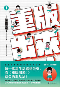 9787213088902 重版出来!.1 | Singapore Chinese Books