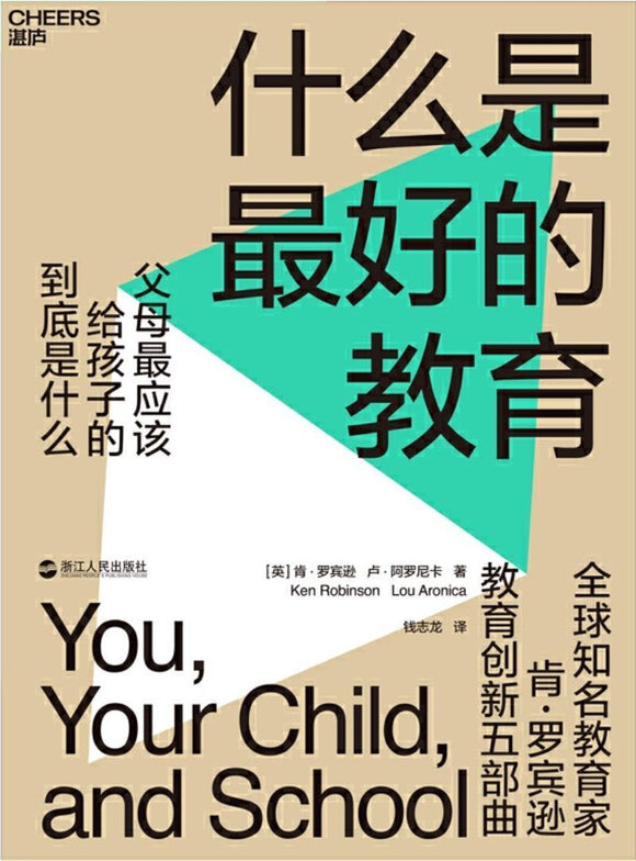 9787213089435 什么是最好的教育 You, your child, and school : navigate your way to the best education. | Singapore Chinese Books