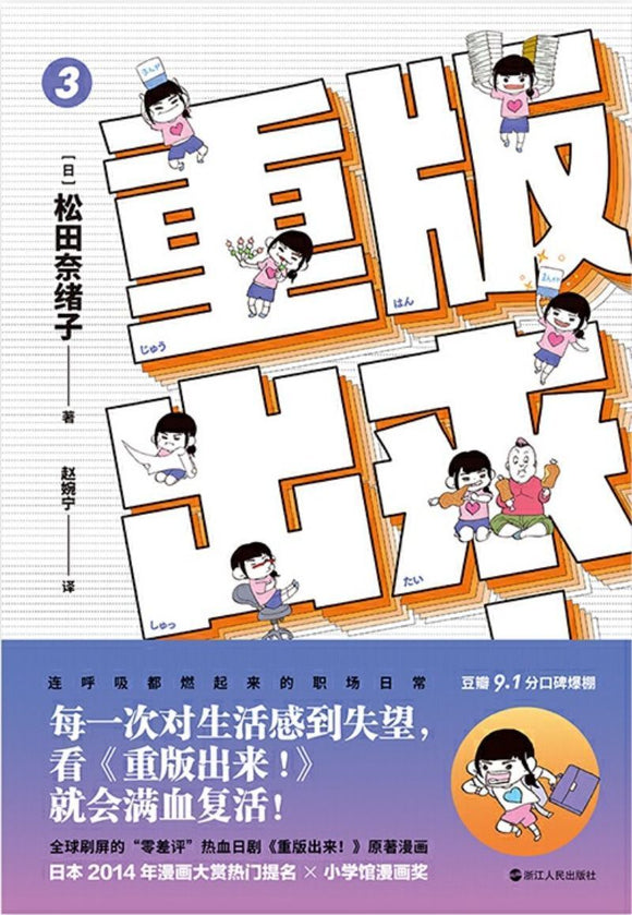 9787213092022 重版出来!.3 | Singapore Chinese Books