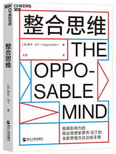 9787213093739 整合思维 The Opposable Mind | Singapore Chinese Books