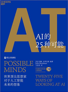9787213094262 AI的25种可能 Possible Minds: Twenty-Five Ways of Looking at AI | Singapore Chinese Books