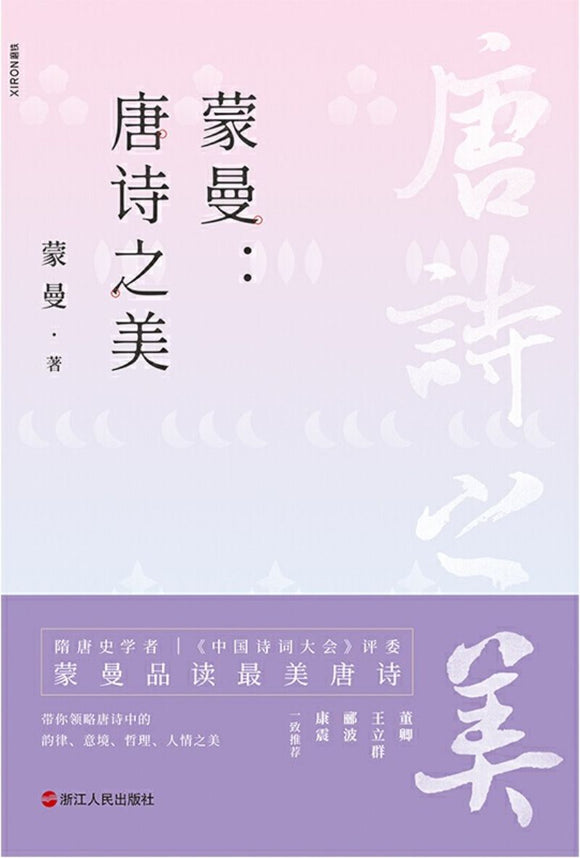 9787213095283 蒙曼:唐诗之美 | Singapore Chinese Books