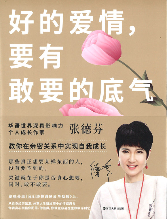 好的爱情,要有敢要的底气  9787213097102 | Singapore Chinese Books | Maha Yu Yi Pte Ltd