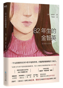 9787221153159 82年生的金智英 | Singapore Chinese Books