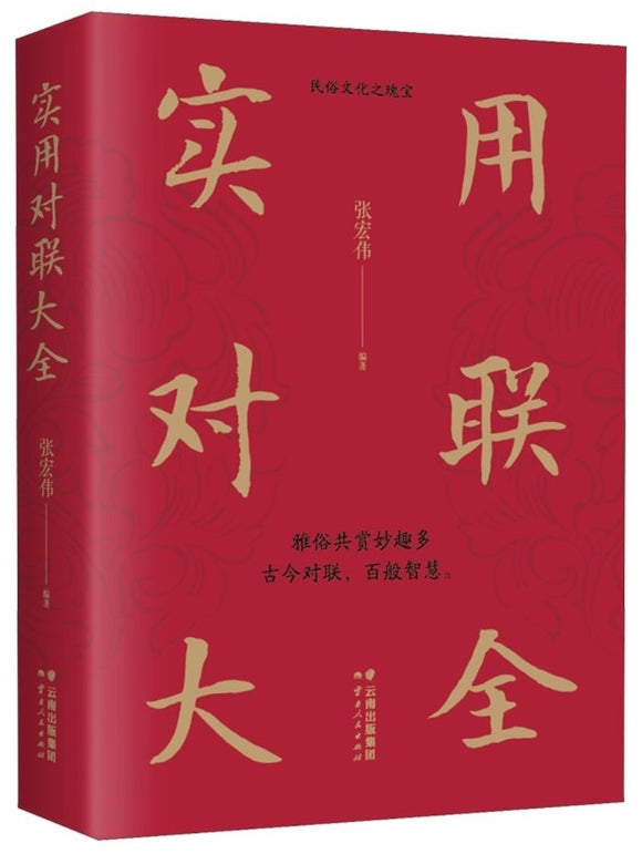 9787222183292 实用对联大全 | Singapore Chinese Books