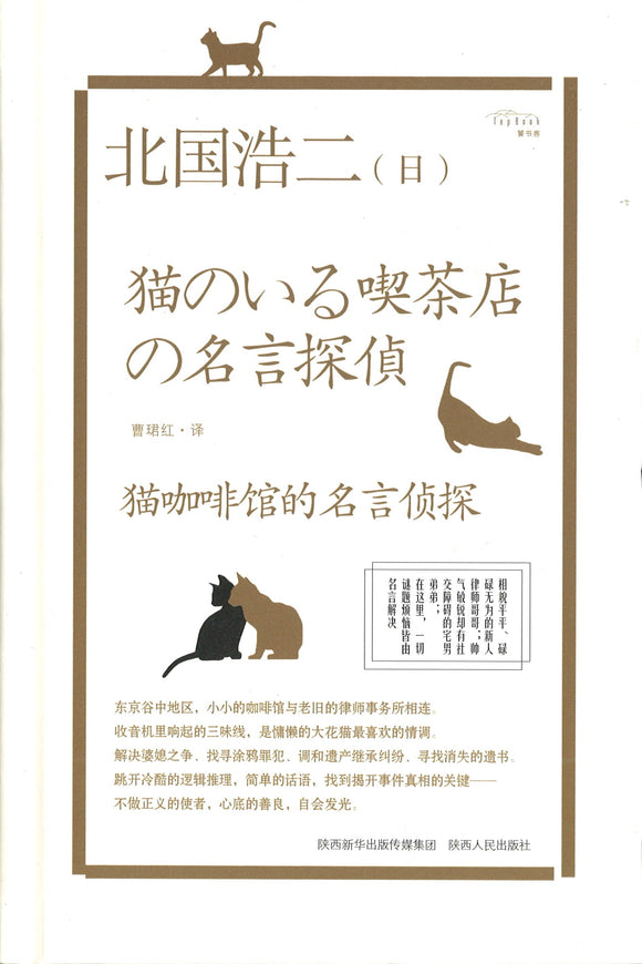 猫咖啡馆的名言侦探  9787224136005 | Singapore Chinese Books | Maha Yu Yi Pte Ltd