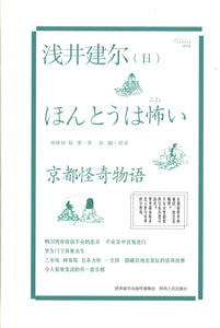 京都怪奇物语  9787224136326 | Singapore Chinese Books | Maha Yu Yi Pte Ltd