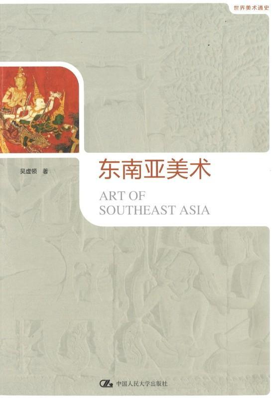 9787300119311 东南亚美术 | Singapore Chinese Books