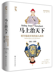 9787300272689 马上治天下:鳌拜辅政时期的满人政治(1661-1669) Ruling from Horseback: Manchu Politics in the Oboi Regency, 1661-1669 | Singapore Chinese Books