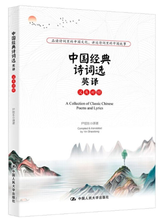 9787300274324 中国经典诗词选英译-汉英对照 A Collection of Classic Chinese Poems and Lyrics | Singapore Chinese Books