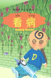 9787301144183 我的中文小故事03-看病 Seeing Doctor | Singapore Chinese Books