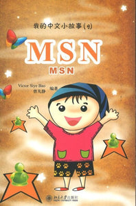 9787301147177 我的中文小故事09-MSN MSN | Singapore Chinese Books