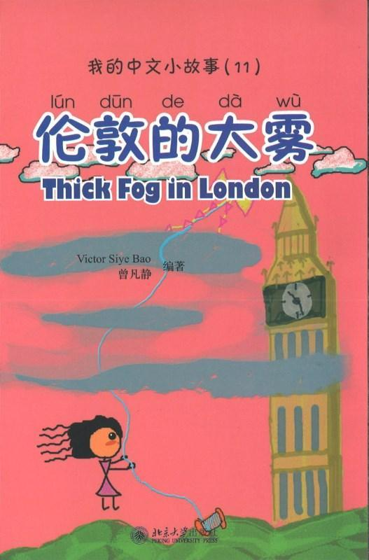 9787301150092 我的中文小故事11-伦敦的大雾 Thick fog in london | Singapore Chinese Books