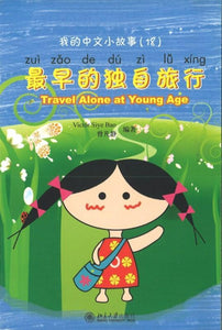 9787301150115 我的中文小故事18-最早的独自旅行 Travel Alone at Young Age | Singapore Chinese Books