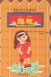 9787301170144 我的中文小故事27-旗袍 Mandarin Gown | Singapore Chinese Books