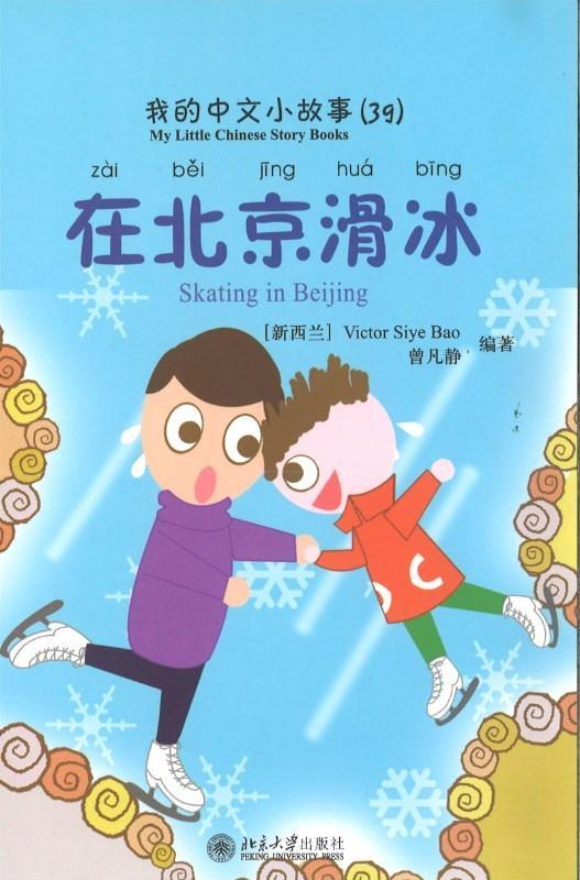 9787301170564 我的中文小故事39-在北京滑冰 Skating in Beijing | Singapore Chinese Books