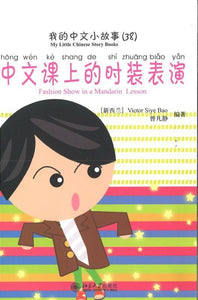 9787301170571 我的中文小故事38-中文课上的时装表演 Fashion Show in a Mandarin Lesson | Singapore Chinese Books