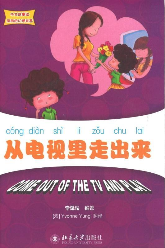 9787301189740 从电视里走出来 Come out of the TV and play | Singapore Chinese Books