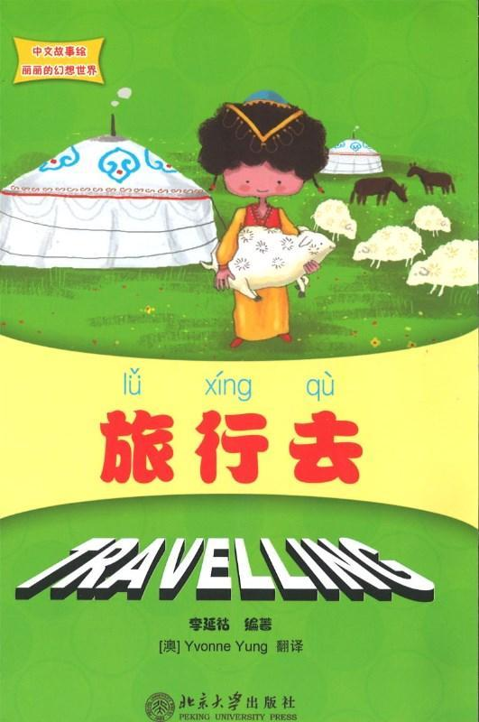 9787301194782 旅行去 Travelling | Singapore Chinese Books