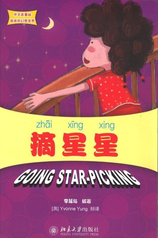 9787301194836 摘星星 Going star-picking | Singapore Chinese Books