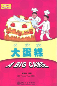 9787301194867 大蛋糕 A big Cake | Singapore Chinese Books