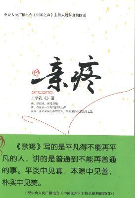 9787301213469 亲疼 | Singapore Chinese Books