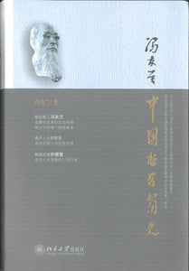 9787301215692 中国哲学简史 | Singapore Chinese Books