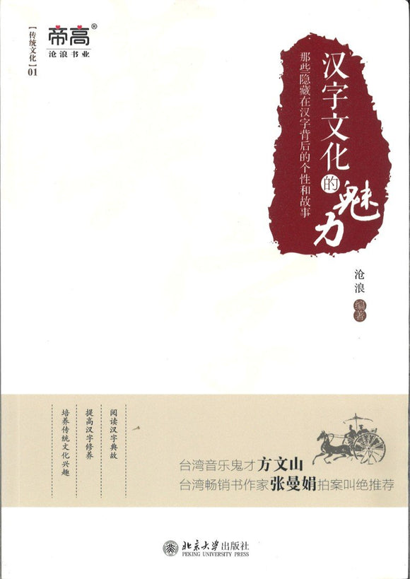 9787301281215 汉字文化的魅力 | Singapore Chinese Books